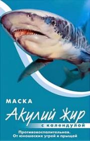 """Маска Акулий жир и календула  противовоспалительная от угрей и прыщей  """"Акулья сила"""" 10мл"""