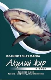 """Маска Акулий жир и алоэ для лица и шеи ультра-лифтинг для зрелой кожи """"Акулья сила"""" 10мл"""