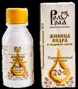 """Живица кедра в кедровом масле 20% """"Радоград"""" 100мл"""