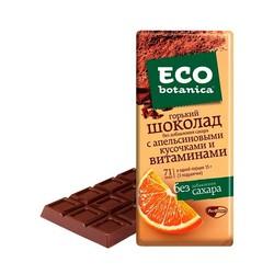 """Шоколад """"Горький с апельсином и витаминами"""" """"Eco Botanica"""" 90г"""