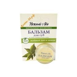 """Бальзам для губ ( Зеленый чай и лимон ) """" Компас здоровья """" 5мл"""
