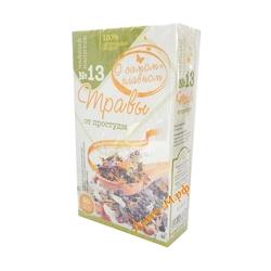 """Чайный напиток № 13 (от простуды) """"О Самом Главном"""" (30Ф/П х 2Г) 60г"""