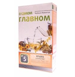 """Чайный напиток № 5 ( для почек ) """"О Самом Главном"""" (30Ф/П х 2Г) 60г"""
