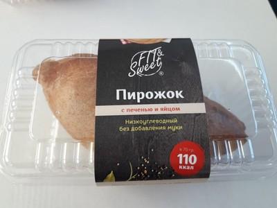 """Пирожок с Печенью и Яйцом """"Fit&Sweet"""" 70г"""