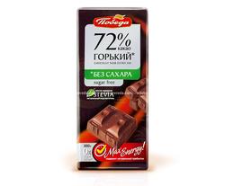 """Шоколад """"Горький Со Стевией"""" 72% """"Победа"""" 100г"""