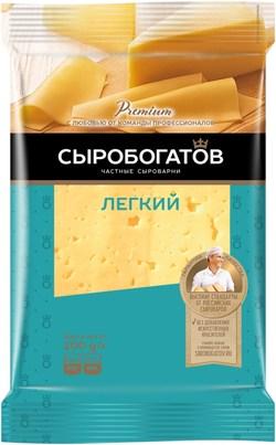 """Сыр фасованный ( Легкий ) 13% """"Сыробогатов"""" нарезка 125г"""